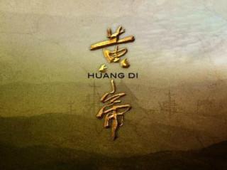 以探询、思考的方式,探寻黄帝时代的科技文明和哲学思想体系,讲述黄帝与中华文明及世界古老文明之间的关系等,并增加了很多细节,更具有视觉效果和冲击力。