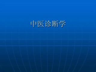 中医执业医师诊断学绪论