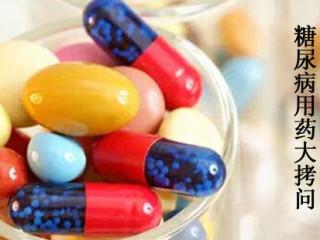 糖尿病患者在用药方面其实有很多事情是需要多多关注的,比如用什么药,怎么用药,用药的副作用有哪些?这些问题只有从根本上了解,才能有效治病。那么,糖尿病用药有哪些呢?