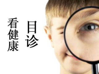目诊识别五脏健康,教大家目诊——通过看眼睛来预测疾病。