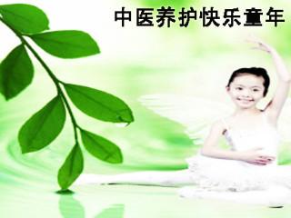 中医养护快乐童年