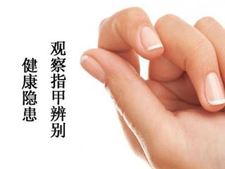 要知道你的身体是否健康,不需要到医院做复杂的检查,只需要观察你的指甲就可知道健康状况。人有十指,那么怎样通过指甲看健康呢?