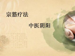 """阴阳说是古代中国人民创造的一种哲学思想。在中医的应用是很广泛的,它渗透在中医学的各个方面,中医学虽然复杂,但都可以用阴阳来概括的,所以《黄帝内经》说:""""人生有形,不离阴阳。""""以生理病理来看,正常的生理"""