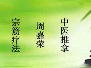调理宗筋即是调理十二经脉、五脏六腑调动人体之元气从而达到疏通全身的经脉和阴阳平衡人体自有长生药:三味大药——精、气、神,调理宗筋能充精、养气、安神。从而达到脏腑能量充足,阴阳平衡,祛病强身,延年益寿。