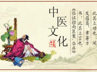 中华传统文化历史悠久,博大精深,养生玄秘早在其中。文化养生是一种对生活乐趣的追求,中医药养生是医药学宝库中之瑰宝。