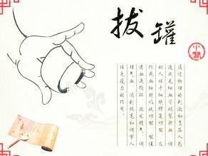 拔罐是以罐为工具,利用燃火、抽气等方法产生负压,使之吸附于体表,造成局部瘀血,以达到通经活络、行气活血、消肿止痛、祛风散寒等作用的疗法。