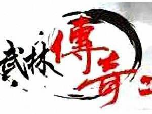 走遍中国系列《武林传奇》