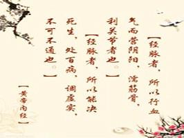 《黄帝内经》解读中医五腧穴