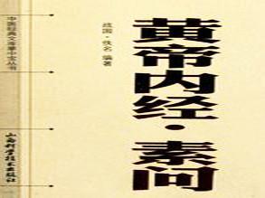 《黄帝内经》素问--六节藏象论