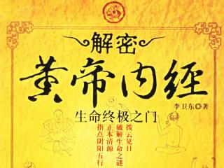 《黄帝内经》素问---灵兰秘典论篇第八