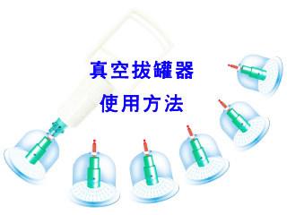 真空拔罐器使用方法 如何拔罐 拔火罐 刮痧 中医养生 刺血拔罐 艾灸