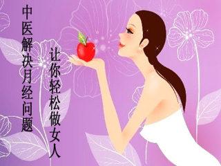 中医解决月经问题,让你轻松做女人