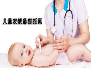 儿童发烧急救指南