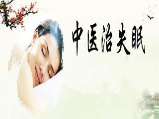 经典里的中医智慧:小柴胡汤治失眠