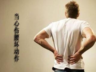 当心伤腰坏动作