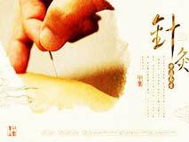 中医针灸培训取穴扎针治疗