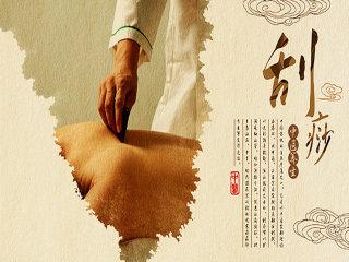 湖湘中医肿瘤医院中医治疗室——刮痧疗法