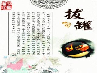百病中医传统疗法-拔罐艾灸手法治失眠针灸针疗法智象医疗推荐