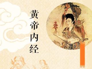东方绝学第159讲:细说黄帝内经24