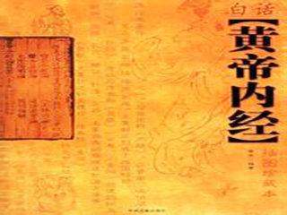 东方绝学第136讲:细说黄帝内经14