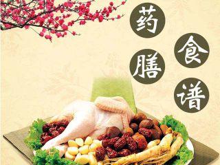 中医药膳10-贫血病的食疗要方