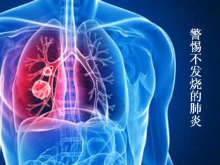 警惕不发烧的肺炎