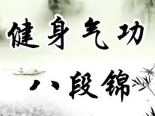 健身气功八段锦表演