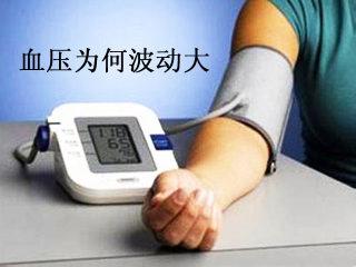 血压为何波动大