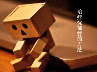 中医在线讲解如何治疗忧郁症的方法