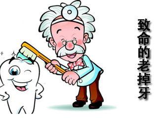 致命的-老掉牙