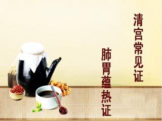 清宫常见证 肺胃薀热证