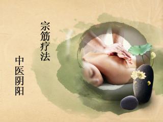 """阴阳说是古代中国人民创造的一种哲学思想。在中医的应用是很广泛的,它渗透在中医学的各个方面,中医学虽然复杂,但都可以用阴阳来概括的,所以《黄帝内经》说:""""人生有形,不离阴阳。"""""""