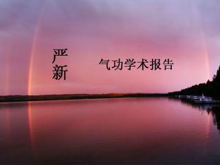 """气功是一种中国传统的保健、养生、祛病的方法。古代或名""""丹道"""",以呼吸的调整、身体活动的调整和意识的调整(调息,调形,调心)为手段,以强身健体、防病治病、健身延年、开发潜能为目的的一种身心锻炼方法。"""